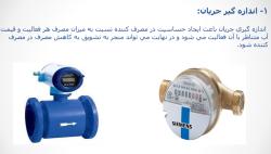 فایل معرفی کاهش دهنده های مصرف آب و انواع لوله های مورد استفاده در سیستم آبرسانی وفاضلاب