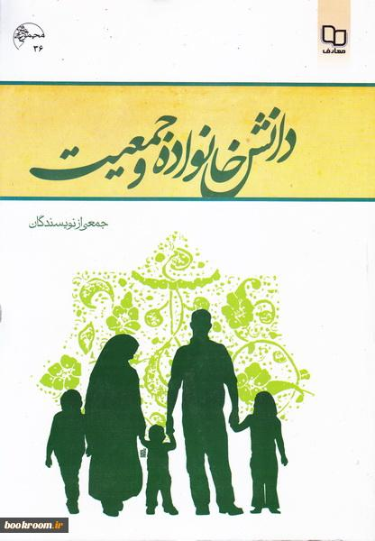 کتاب دانش و تنظیم خانواده